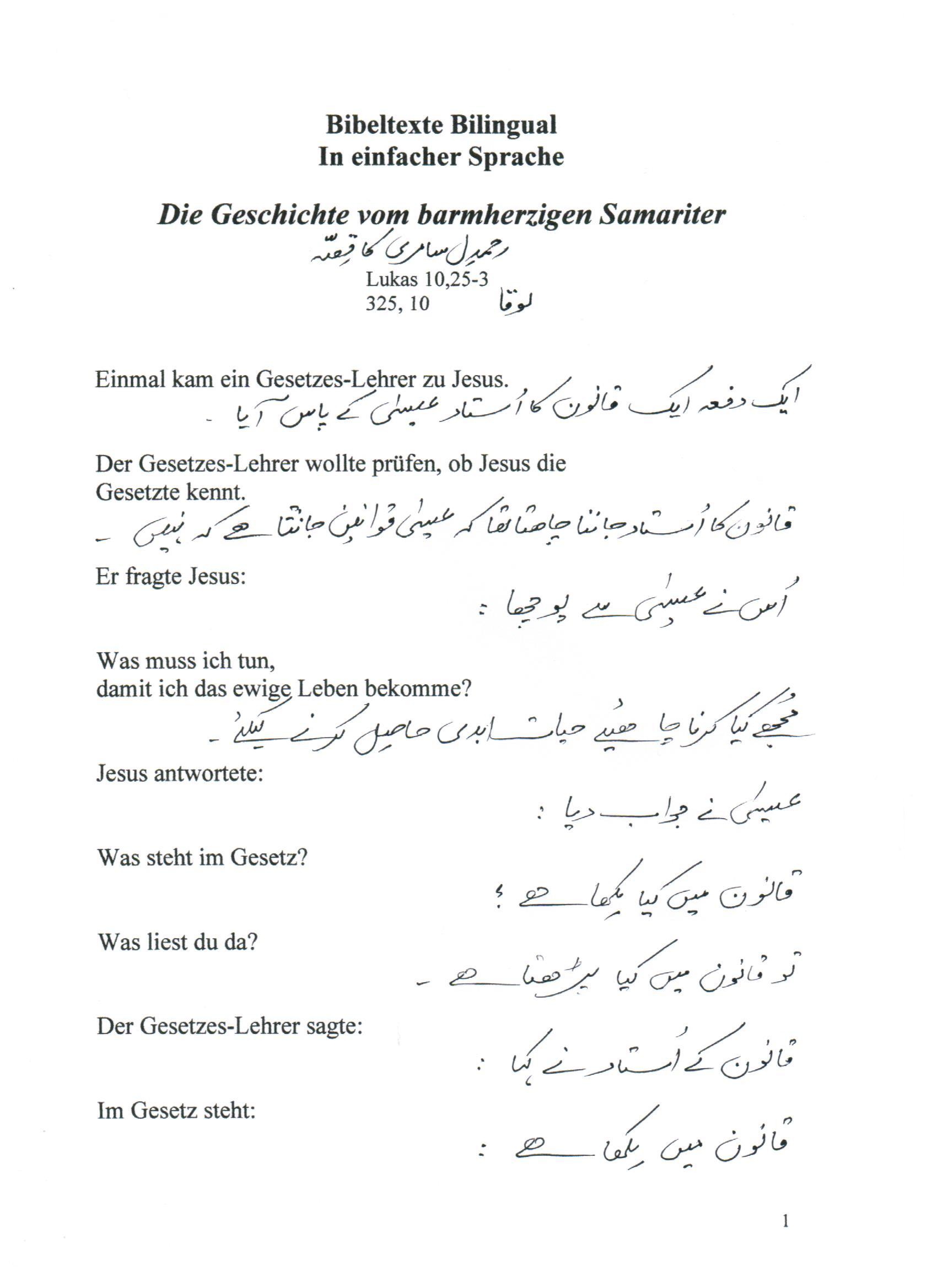 Was bedeutet schatz auf urdu