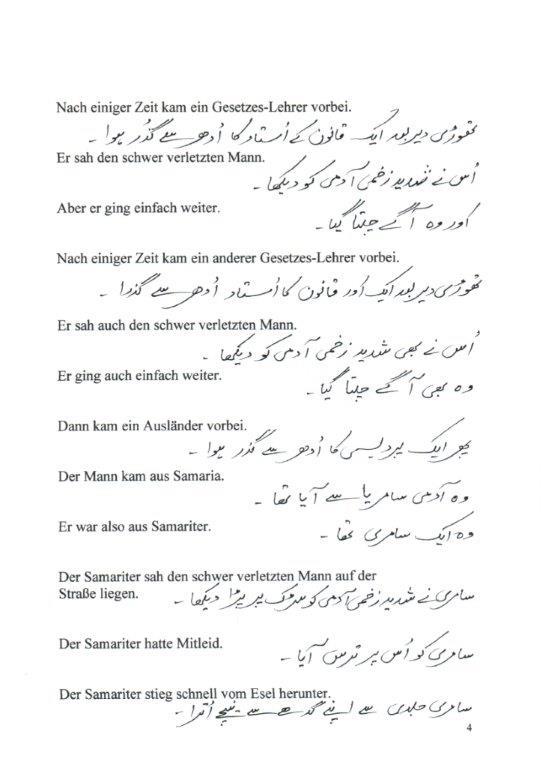 Auf urdu was bedeutet schatz Schatz